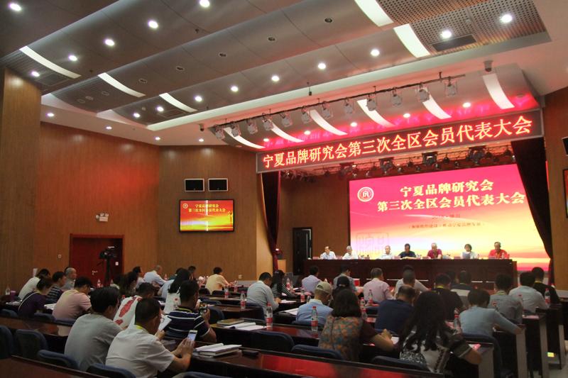 宁夏品牌研究会第三次全区会员代表大会顺利召开
